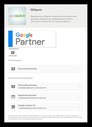Google сертификат изображение