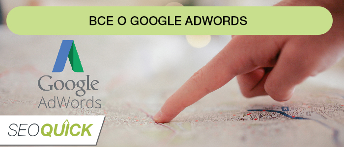 all_about_google_adwords