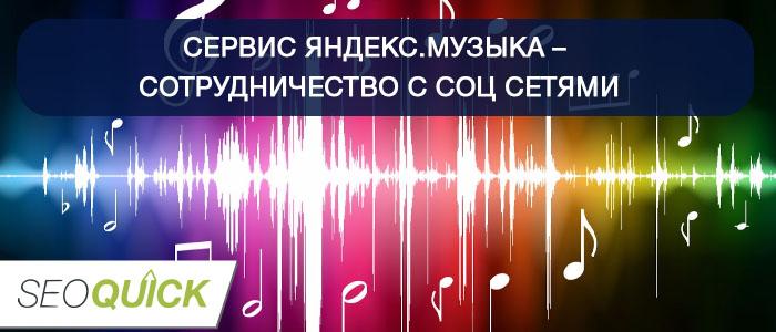 service_yandex_music