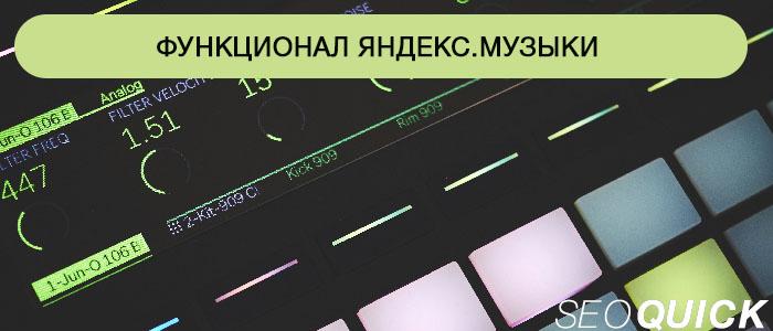 yandex_music_functions