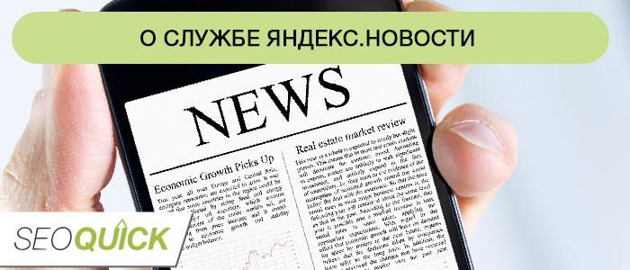 yandex_news_service