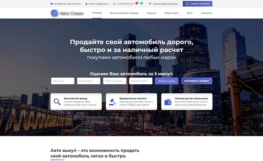 SEO Продвижение сайта по Москве
