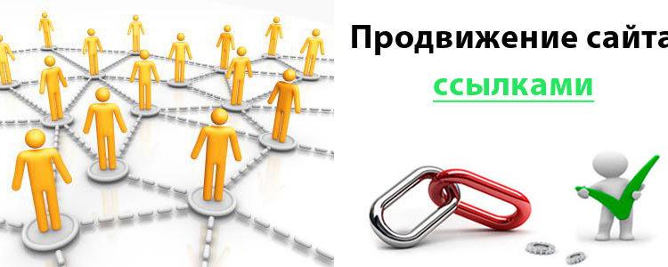 Перелинковка сайта: Как делать правильно внутренние ссылки