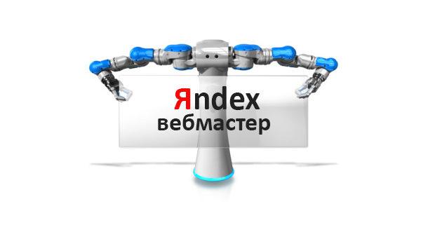 yandex_webmaster (1)