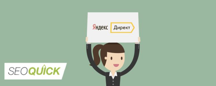 Яндекс Директ: Настройка для локального интернет магазина (КЕЙС) картинка