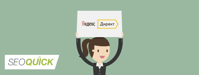 CASES-ON-TARGETED-ADVERTISING-IN-YANDEX-DIRECT