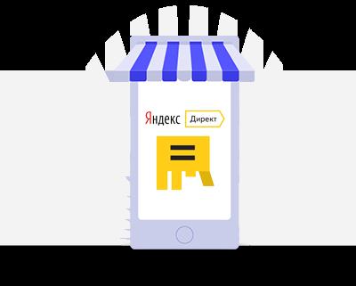 Яндекс Директ: Настройка для локального интернет магазина (КЕЙС)