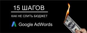 15-шагов-как-не-слить-бюджет-AdWords