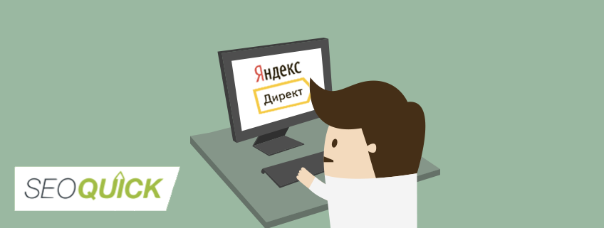 GIVE-ACCESS-TO-THE-CABINET-OF-YANDEX-DIRECT