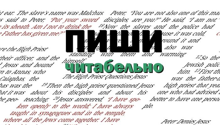 chitabelnost-teksta