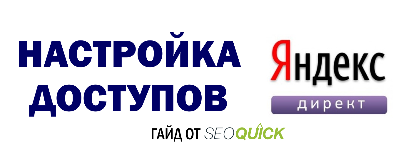 gaid-ot-seoquick-dostupy-k-yandex-direkt