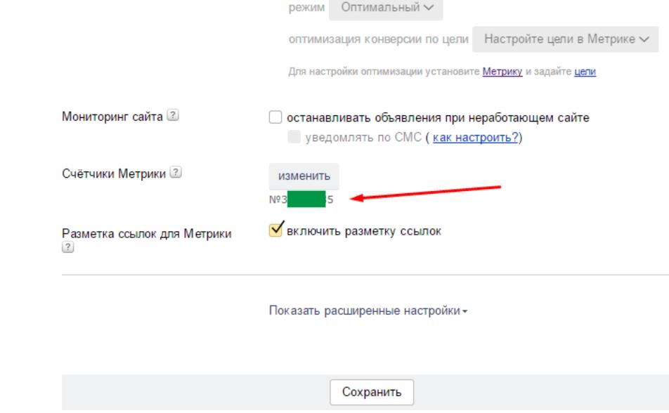 gde-prostavlyaetsya-schetchik-v-yandeks-direkt