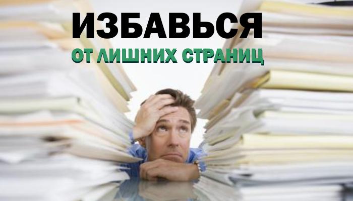 izbavsya-ot-lishnih-stranits