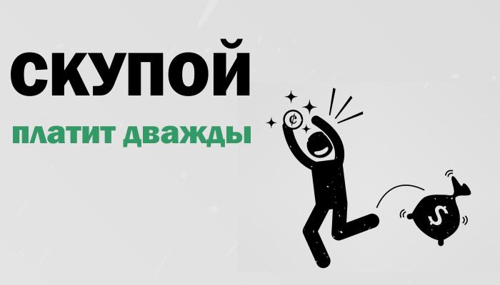 skupoi-platit-dvajdy
