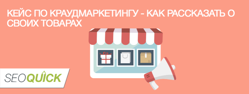 keis-seoquick-crowdmarketing