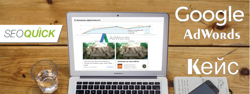 seoquick-adwords-keis