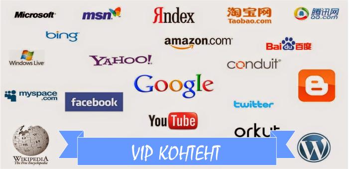 VIP-контент