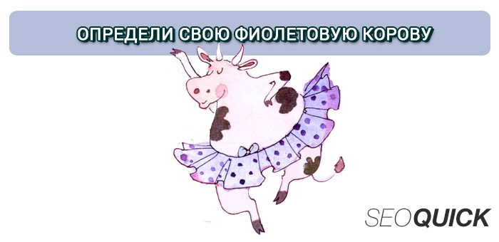 opredelite-svoyu-fioletovuyu-korovu