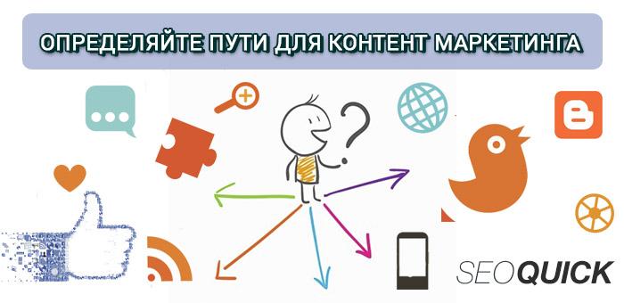 opredelyaite-puti-dlya-kontent-marketinga
