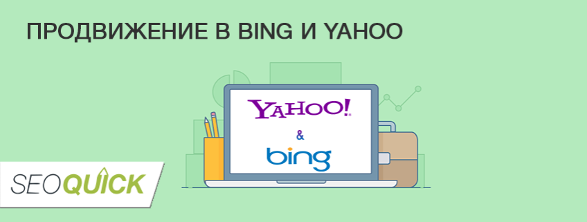 prodvijenie-v-bing-i-yahoo