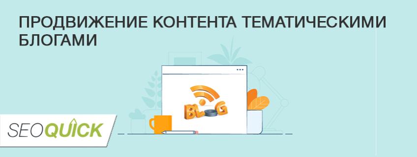 promotion-help-blogs