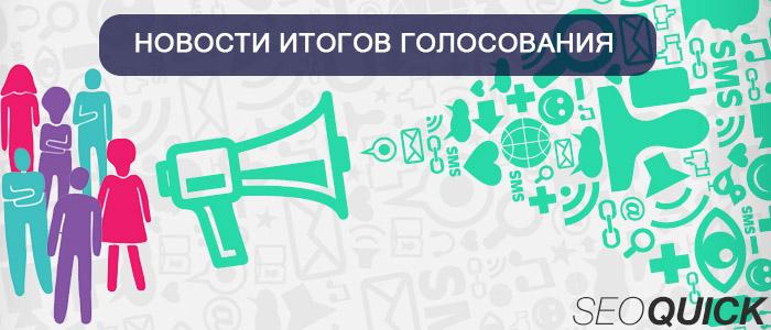 novosti-itogov-golosovaniya