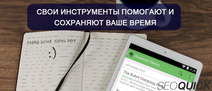 svoi-instrumenty-pomogayut-i-sohranyayut-vashe-vremya