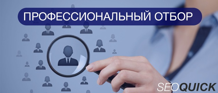 professional_selection