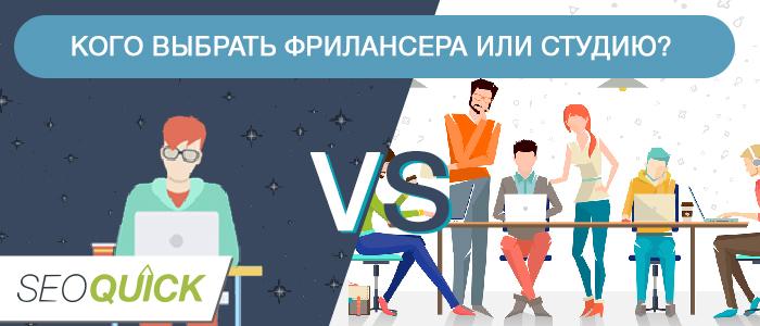 freelancer_vs_studio