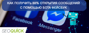 facebook_bot