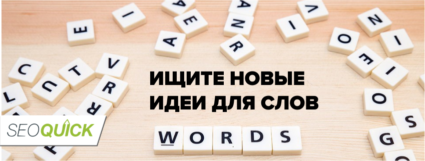 Choose_different_ideas_for_words