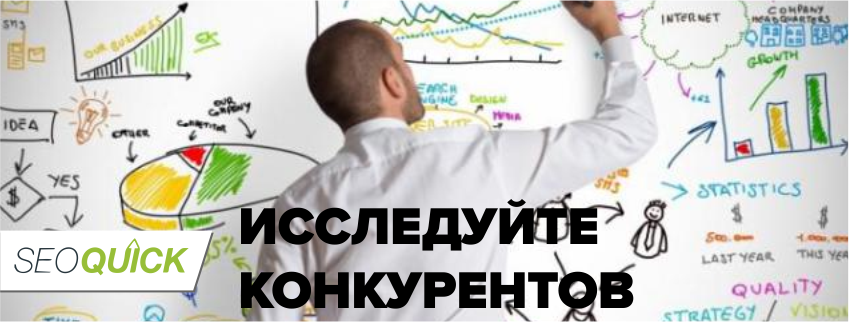 Analyze_your_competitors
