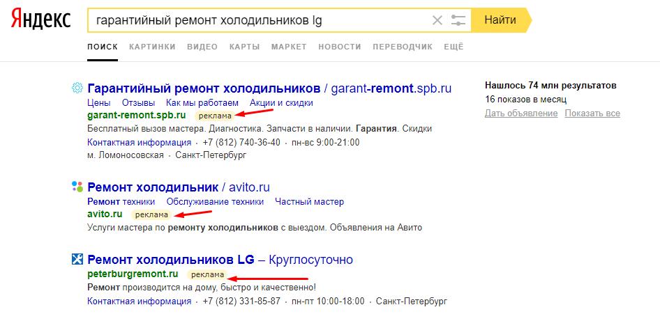 obyavleniya_v_yandeks-poiske