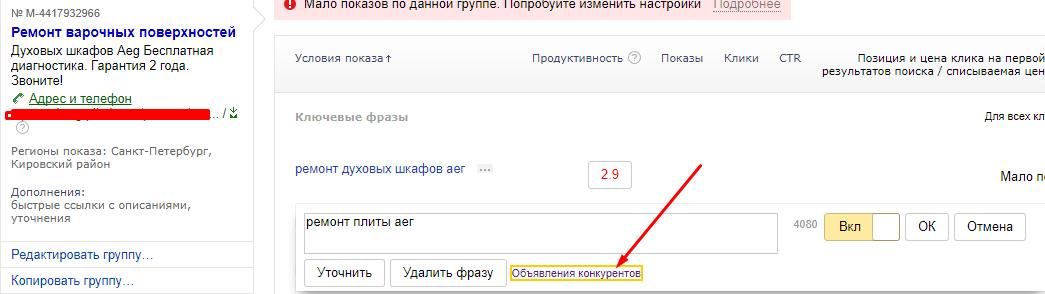 obyavleniya_konkurentov