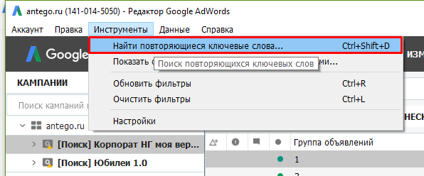 AdWords _Editor