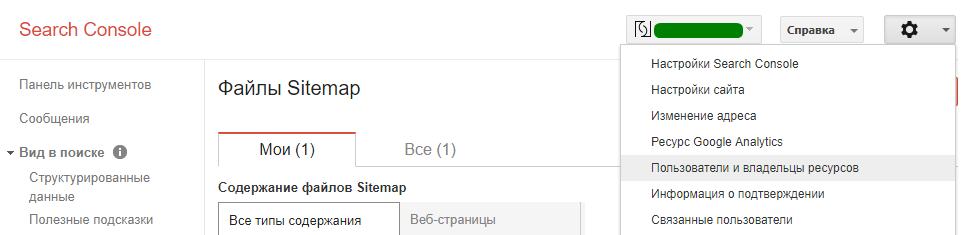 access_to_search_console