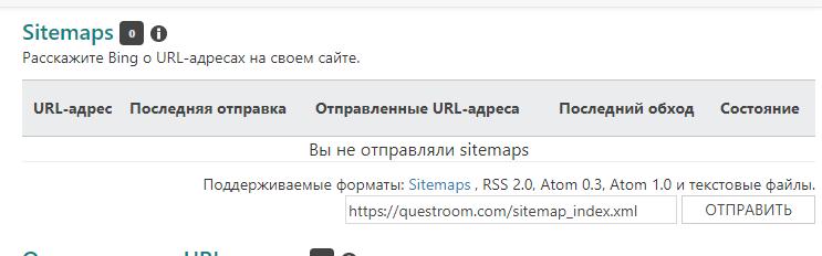 add_sitemap_to_bing