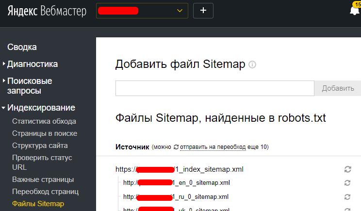 add_sitemap_yandex_webmaster