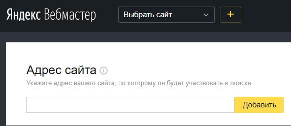 add_to_yandex_webmaster