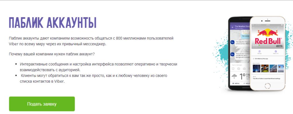 public_account
