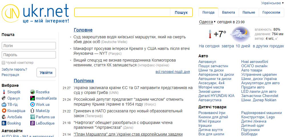 ukr_net