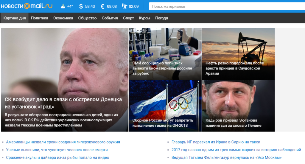 mail_ru_news