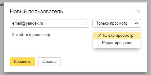 Как закрыть доступ в Яндекс Метрике