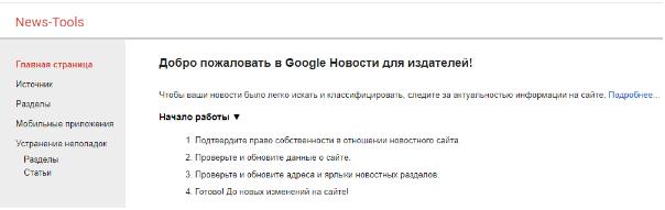 news-tools