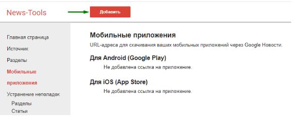 news-tools2