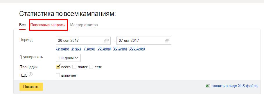 search_tips_ Yandex