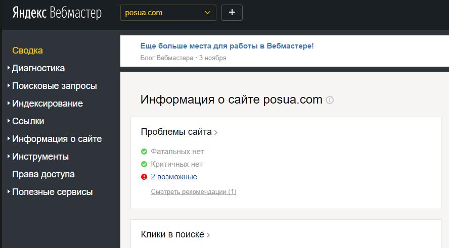 yandex_webmaster_2