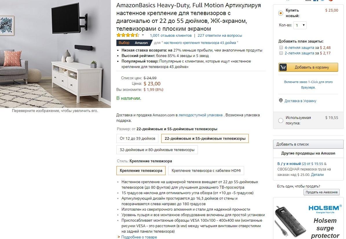Пример подробно описанного товара в интернет магазине