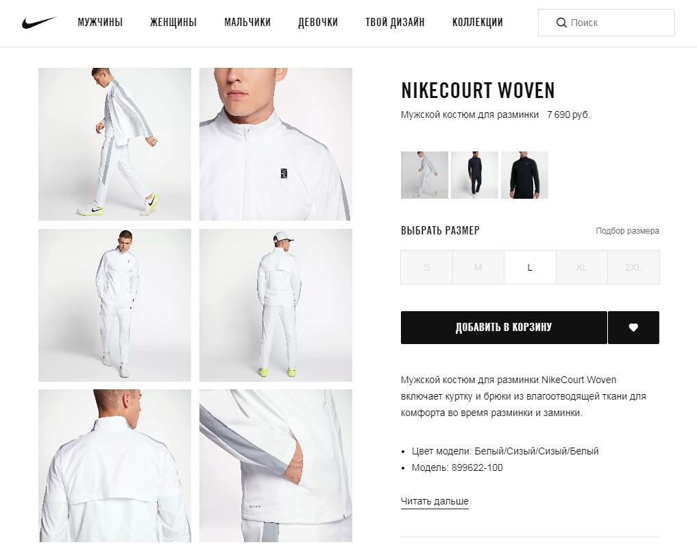 Пример использования качественных фото для товаров интернет магазина
