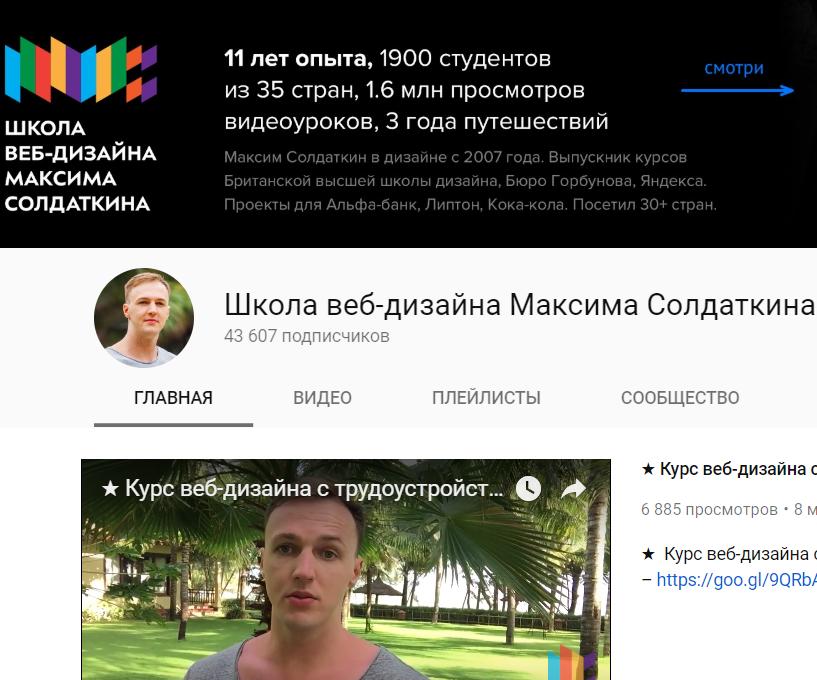 Школа веб-дизайна Максима Солдаткина